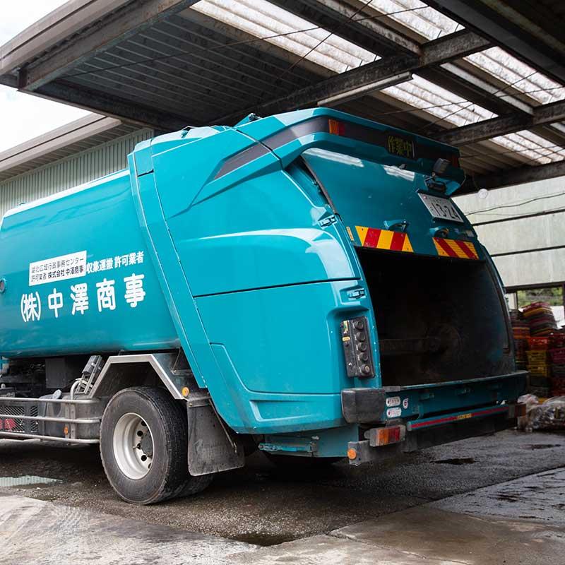 廃棄物運搬収集で<br>未来を紡ぐ株式会社 中澤商事